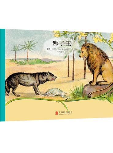 百年经典美绘本系列:狮子王