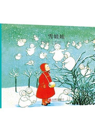 百年经典美绘本系列:雪娃娃