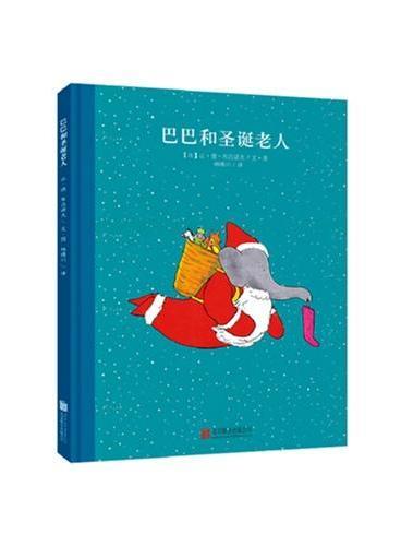 百年经典美绘本系列:巴巴和圣诞老人