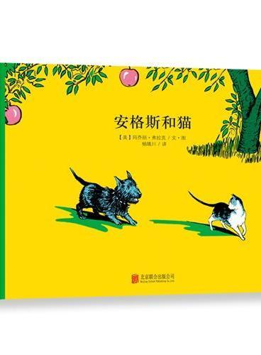 百年经典美绘本系列:安格斯和猫