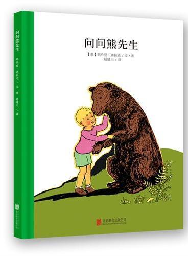 百年经典美绘本系列:问问熊先生