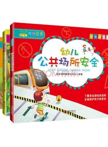 学会保护自己:幼儿安全故事书(套装共4册) 为了避免孩子们陷入危险,受到伤害,家长应该教会孩子们如何保护自己!