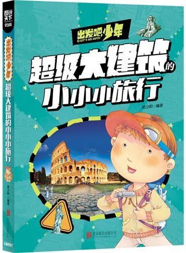 学生地理百科 出发吧,少年 超级大建筑的小小小旅行