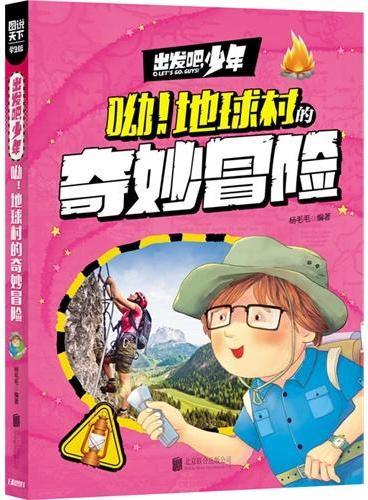 学生地理百科 出发吧,少年 呦!地球村的奇妙冒险