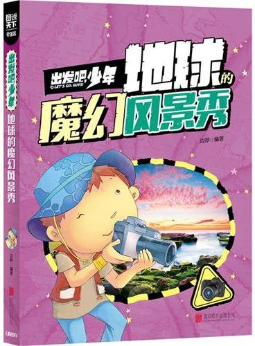 学生地理百科 出发吧,少年 地球的魔幻风景秀