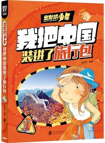 学生地理百科 出发吧,少年 我把中国装进了旅行包