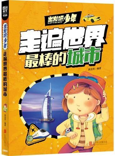 学生地理百科 出发吧,少年 走遍世界最棒的城市