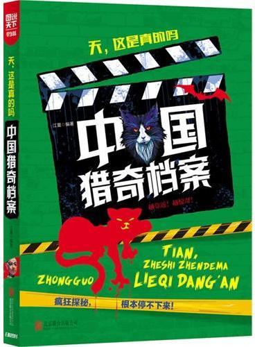 学生趣味科普 天,这是真的吗 中国猎奇档案