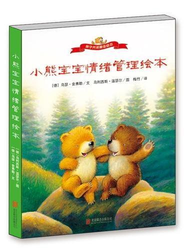 小熊宝宝情绪管理绘本(套装共4册)