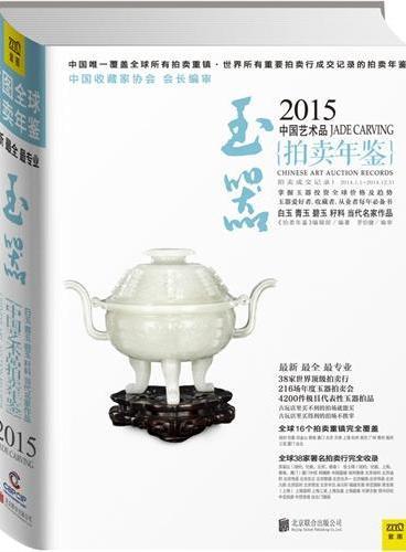 2015中国艺术品拍卖年·玉器