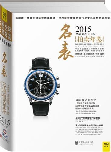 2015全球名表拍卖年鉴