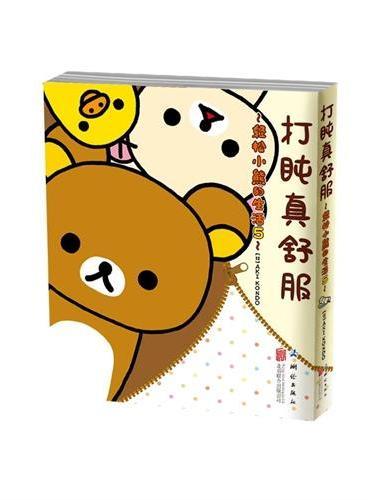 打盹真舒服——轻松小熊的生活5