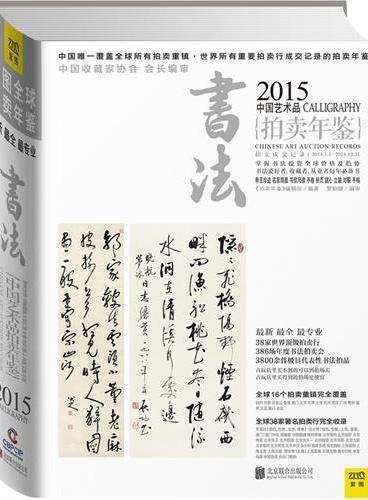 2015中国艺术品拍卖年鉴·书法