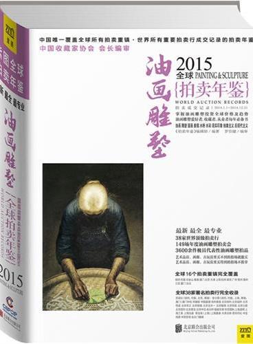 2015全球拍卖年鉴油画雕塑(精心甄选全球西画雕塑拍卖38家标杆级拍卖行2014年度149场西画雕塑拍卖会,让读者一本通晓西画雕塑类拍品在世界范围内的拍卖走势及真实成交价格。中国收藏家协会会长罗伯健权威编审)