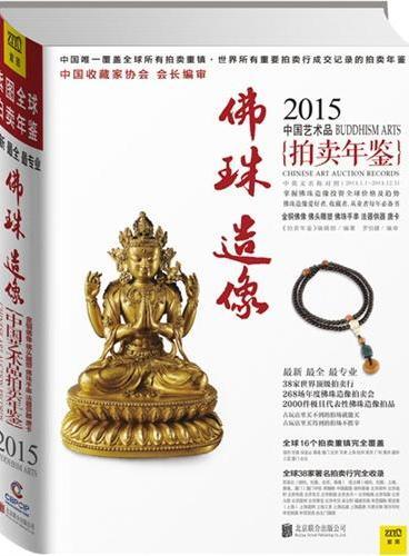 2015中国艺术品拍卖年鉴佛珠造像(精心甄选全球佛教艺术拍卖38家标杆级拍卖行2014年度198场佛教艺术拍卖会,让读者一本通晓中国高端佛教艺术品在世界范围内的拍卖走势及真实成交价格。)