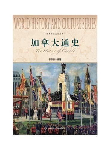 世界历史文化丛书·加拿大通史