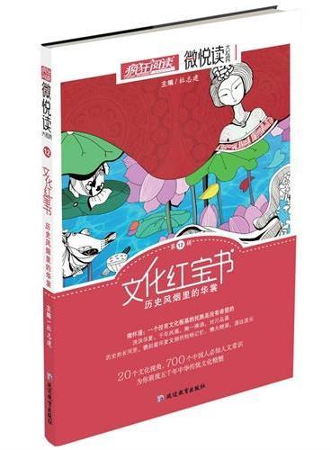 疯狂阅读微悦读12  文化红宝书