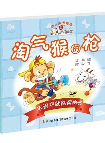 幼儿成长绘本:不识字就能读的书之淘气猴的枪