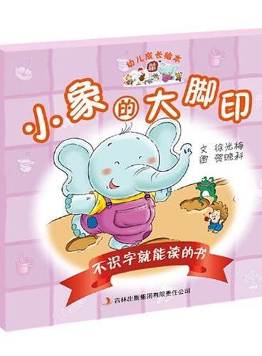 幼儿成长绘本:不识字就能读的书之小象的大脚印