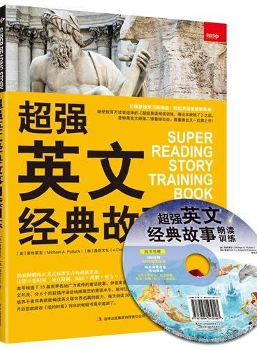 超强英文经典故事朗读训练