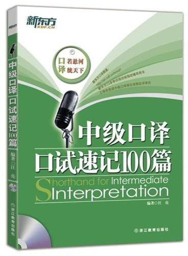 中级口译口试速记100篇(附MP3)