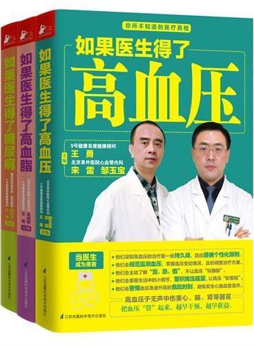 如果医生得了高血压、高血脂、糖尿病(全三册