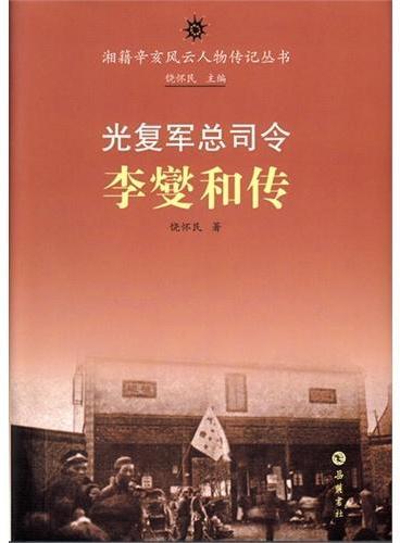 湘籍辛亥风云人物传记丛书:光复军总司令李燮和传