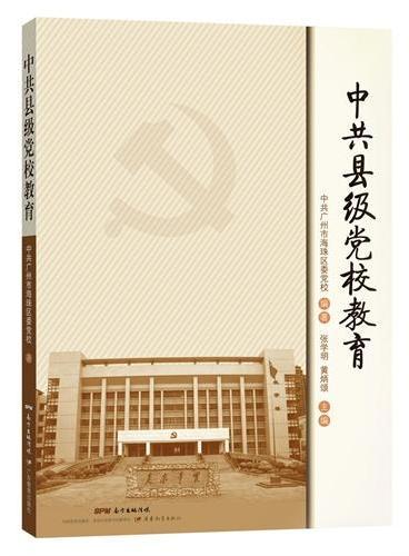中共县级党校教育