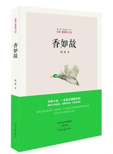 香如故(名家·最意味小说系列)