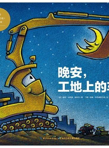 心喜阅绘本馆:晚安,工地上的车(平装新版)