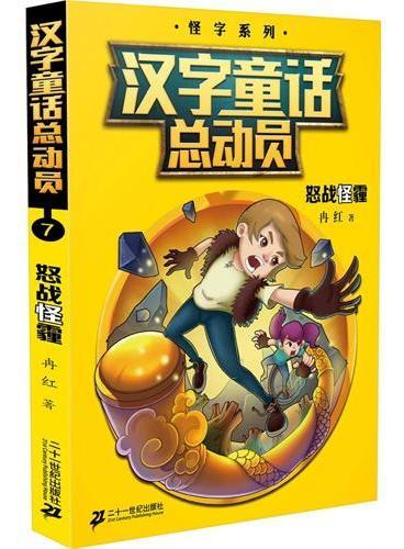 汉字童话总动员 7 怒战怪霾