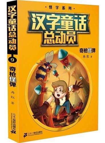 汉字童话总动员 9 奇枪怪弹