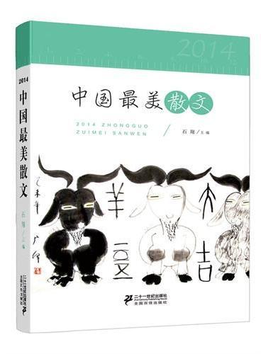 2014中国最美散文