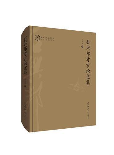 石兴邦考古论文集(考古泰斗石兴邦先生自选的唯一的考古论文集)