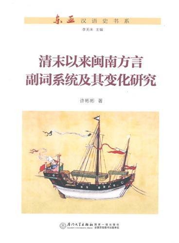 清末以来闽南方言副词系统及其变化研究