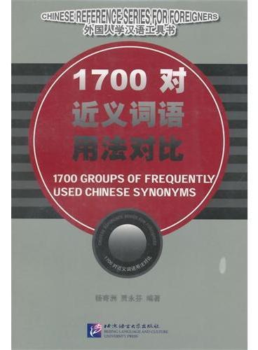 外国人学汉语工具书:1700对近义词用法对比