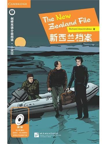 新西兰档案 第2级 下 剑桥双语分级阅读·小说馆