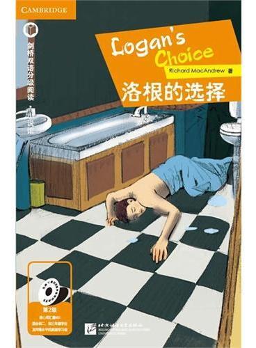洛根的选择 第2级 下 剑桥双语分级阅读·小说馆
