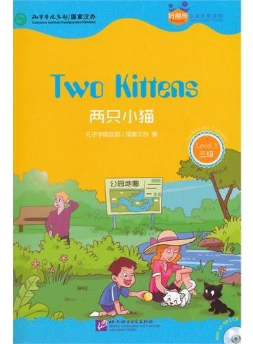 两只小猫(含1MP3) 好朋友—汉语分级读物(成人版3级)