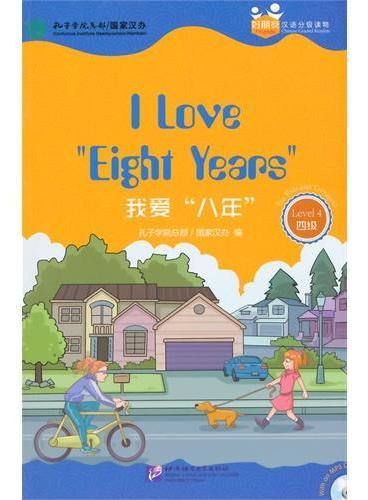 """我爱""""八年""""(含1MP3) 好朋友—汉语分级读物(成人版4级)"""