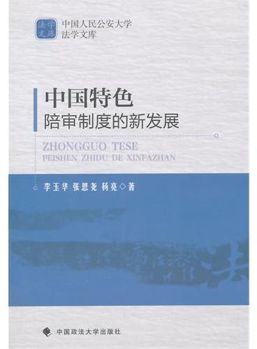 中国特色陪审制度的新发展