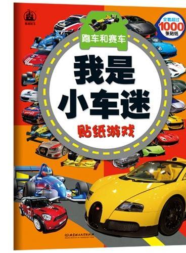 我是小车迷贴纸游戏——跑车和赛车(300张名车贴纸超值大集合!认名车、玩游戏,让孩子在贴纸的无穷乐趣中锻炼观察力、记忆力、细节辨识能力)
