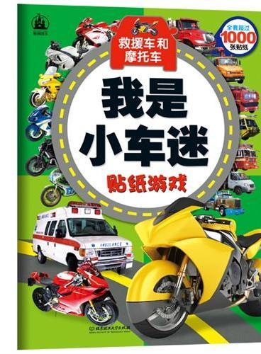 我是小车迷贴纸游戏——救援车和摩托车(300张名车贴纸超值大集合!认名车、玩游戏,让孩子在贴纸的无穷乐趣中锻炼观察力、记忆力、细节辨识能力)