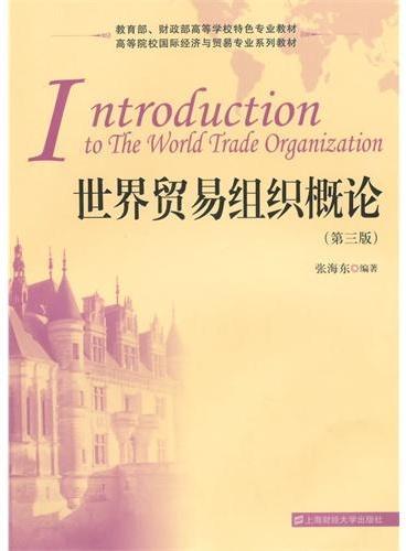 世界贸易组织概论(第三版)