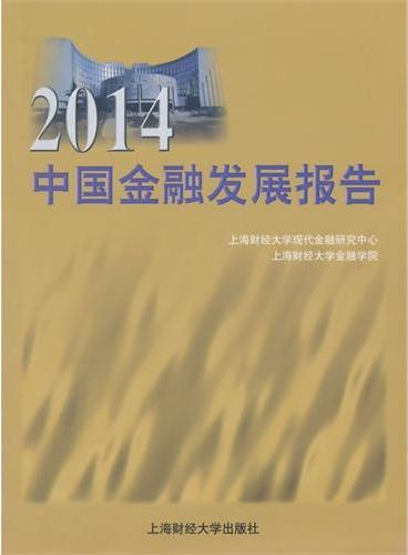 2014中国金融发展报告