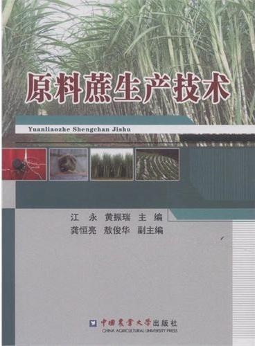 原料蔗生产技术