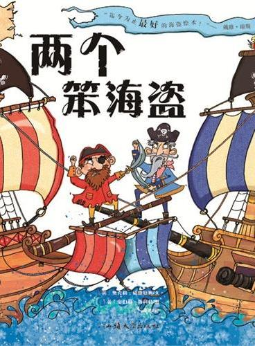 绘本 两个笨海盗