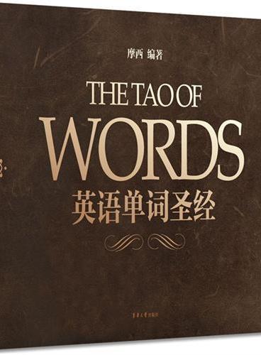 英语单词圣经