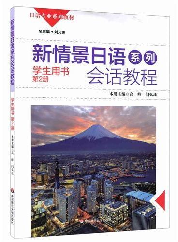 新情景日语系列 会话教程 学生用书2
