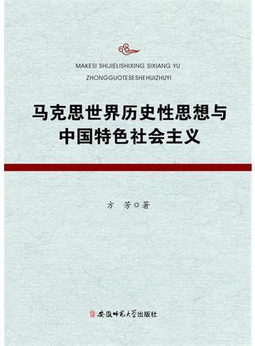 马克思世界历史性思想与中国特色社会主义